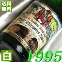 【送料無料】1995年白ワインユルツィンガー リースリング アウスレーゼ[1995]750mlドイツワイン/モーゼル/甘口/キーベル[1995]平成7年お誕生日・結婚式・結婚記念日のプレゼントに誕生年・生まれ年のワイン!