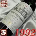 1992年 シャトー フォンテストー  750ml フランス ワイン ボルドー オー・メドック 赤ワイン ミディアムボディ  平成4年 お誕生日 結婚式の プレゼント に生まれ年のワイン!