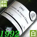 【送料無料】白ワイン 1992 (平成4年)ミッシェル ブルアン コトー デュ レイヨン ショーム 1992 Coteaux du Layon Sait Aubin 1992年 フランス/ロワール/白ワイン/甘口/750ml お誕生日 結婚式 結婚記念日のプレゼントに生まれ年のワイン!