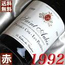 【送料無料】 1992年 サン トーバン レ ペリエール ルージュ 1992 750ml フランス ワイン ブルゴーニュ 赤ワイン ミディアムボディ ウルシュリーヌ 1992 平成4年 お誕生日 結婚式の プレゼント に生まれ年のワイン!