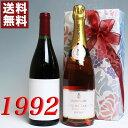 【送料無料】 1992年 赤ワイン とロゼ シャンパンの2本セット(無料ギフト包装) サン トーバン ルージュ 1992 フランス ワイン 赤 1992 平成4年 誕生年 ビンテージワイン ヴィンテージワイン 生まれ年ワイン