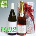 【送料無料】 1992年 白ワイン とロゼ シャンパンの2本セット(無料ギフト包装) コトー デュ レイヨン 1992 フランス ワイン 白(甘口) 1992 平成4年 誕生年 ビンテージワイン ヴィンテージワイン 生まれ年ワイン