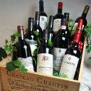 12本で1万円より少し高いですが、その分中味はアップグレード。しかもワイン主要国のツボを押えた選りすぐりです。父の日のギフトにも最適なワインセット!■送料無料■新作 木箱入り赤ワイン12本セット ちょっとハイグレード 送料込みギフト(贈り物)にも、デイリーにも【赤S】【父の日ギフト飲み比べ】【赤12本セット】【赤ワインセット】