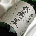 山廃純米 武蔵の里 1.8L  岡山県 田中酒造 日本酒