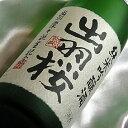 出羽桜 出羽燦々誕生記念 純米吟醸本生 1.8L 山形県 出羽桜酒造 日本酒