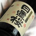 日置桜 純米 純米酒 1.8L鳥取県 山根酒造場 日本酒