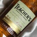 ティーチャーズ ハイランドクリーム(正規品)Teachers Highland Cream Blended Scotch Whisky スコットランド/スコッチウイスキー/700ml/40度