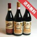 バローロも入った【送料無料】のイタリアワイン3本セット!