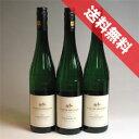 【送料無料】シュタインベルガー・リースリング Q.b.A 3本セット Steinberger Riesling Q.b.A ドイツワイン/ラインガウ/白ワイン/甘口/750ml×3 【ドイツワイン】【デザートワイン】【甘口ワインセット】【楽天 通販 販売】【まとめ買い 業務用にも!】