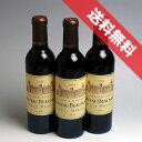 【送料無料】のボルドーワイン3本セット!