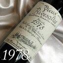[1978](昭和53年)ドメーヌ サント・ジャクリーヌ ヴュー リヴザルト [1978] Domaine Sainte Jaqueline Vieux Rivesaltes[1978年]フランス/ラングドック/赤ワイン/甘口/750ml お誕生日・結婚式・結婚記念日のプレゼントに誕生年・生まれ年のワイン!