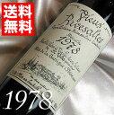 【送料無料】[1978](昭和53年)ドメーヌ サント・ジャクリーヌ  ヴュー リヴザルト [1978]Vieux Rivesaltes[1978年]フランスワイン/ラングドック/赤ワイン/甘口/750ml お誕生日・結婚式・結婚記念日のプレゼントに誕生年・生まれ年のワイン!