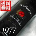 【送料無料】生まれ年[1977]のプレゼントに最適!赤ワイン最速出荷可能+800円で木箱入りラッピング 【メッセージカード対応可】