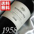 【送料無料】[1958](昭和33年)ドメーヌ ド・ラクレッセ  リヴザルト [1958] Domaine de la Cresse Rivesaltes [1958年] フランスワイン/ラングドック/赤ワイン/甘口/750ml お誕生日・結婚式・結婚記念日のプレゼントに誕生年・生まれ年のワイン!
