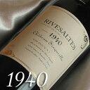 [1940](昭和15年)シャトー・シスケイユ リヴザルト [1940]Chateau SisqueilleRivesaltes [1940年] フランスワイン/ラングドック/赤ワイン/甘口/750ml お誕生日・結婚式・結婚記念日のプレゼントに誕生年・生まれ年のワイン!