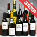 ■送料無料■ソムリエ試験に最適品種別飲み比べ・ハーフボトル10本セット 飲みきりサイズで便利です。 送料込み