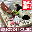【送料無料】[1996]生まれ年の赤ワインとワイングッズのカゴ盛り 詰め合わせギフトセット ブルゴ−ニュ ル−ジュ ...