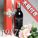 リヴザルト オリジナル ラッピング Rivesaltes フランス 赤ワイン プレゼント