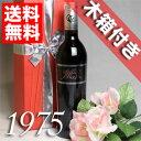 【送料無料】生まれ年[1975]のプレゼントに最適!赤ワイン最速出荷可能【メッセージカード対応可】