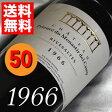 【送料無料】[1966](昭和41年)プリューレ・デュ・モナスティ・デル・カンプ・リヴザルト [1966] Rivesaltes[1966年] フランスワイン/ラングドック/赤ワイン/甘口/750ml お誕生日・結婚式・結婚記念日のプレゼントに誕生年・生まれ年のワイン!