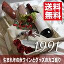 【送料無料】生まれ年[1991]のプレゼントに最適!ペアのワイングラスやソムリエナイフ付きかご盛セット