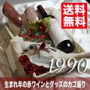 【送料無料】生まれ年[1990]のプレゼントに最適!ペアのワイングラスやソムリエナイフ付きかご盛セット