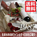 【送料無料】生まれ年[1987]のプレゼントに最適!ペアのワイングラスやソムリエナイフ付きかご盛セット