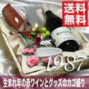 【送料無料】生まれ年[1987]のプレゼントに最適!ペアのワイングラスやソムリエナイフ付かご盛セット