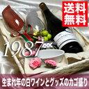 【送料無料】生まれ年[1987]のプレゼントに最適白ワイン(甘口)!ペアのワイングラスやソムリエナイフ付きかご盛セット