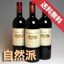 【送料無料】シャトー ファルファ  3本セットChateau Falfas フランスワイン/ボルドーワイン/赤ワイン/ミディアムボディ/750ml×3 【自然派ワイン ビオワイン 有機ワイン 有機栽培ワイン bio オーガニックワインセット】