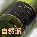 タマヤ シャルドネ・レセルヴァ [2014]Tamaya Chardonnay Reserva [2014年]チリワイン/リマリバレー/白ワイン/辛口/750ml/サステーナブル農法 【自然派ワイン ビオワイン bio 有機栽培ワイン オーガニックワイン】