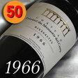 [1966](昭和41年)プリューレ・デュ・モナスティ・デル・カンプ・リヴザルト [1966] Rivesaltes[1966年] フランスワイン/ラングドック/赤ワイン/甘口/750ml お誕生日・結婚式・結婚記念日のプレゼントに誕生年・生まれ年のワイン!