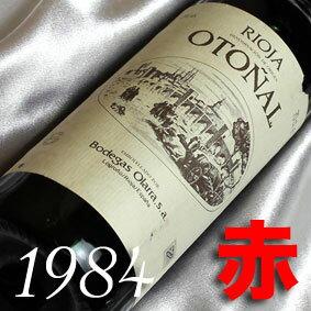 [1984] (昭和59年)オラーラ オトナル クリアンサ [1984]Otonal Crianza[1984年] スペインワイン/リオハ/赤ワイン/ミディアムボディ/750ml お誕生日・結婚式・結婚記念日のプレゼントに誕生年・生まれ年のワイン!【20P19Dec15】