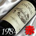 生まれ年[1984]のプレゼントに最適!赤ワイン最速出荷可能+800円で木箱入りラッピング 【メッセージカード対応可】