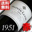 【送料無料】[1951](昭和26年)リヴザルト [1951] Rivesaltes [1951年] フランスワイン/ラングドック/甘口/750ml お誕生日・結婚式・結婚記念日のプレゼントに誕生年・生まれ年のワイン!