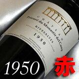 [1950](昭和25年)プリューレ・デュ・モナスティ・デル・カンプ リヴザルト [1950] Rivesaltes [1950年] フランスワイン/ラングドック/赤ワイン/甘口/750ml お誕生日・結婚式・結婚記念日のプレゼントに誕生年・生まれ年のワイン!リヴザルト