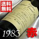 【送料無料】生まれ年[1983]のプレゼントに最適!赤ワイン最速出荷可能+800円で木箱入りラッピング【メッセージカード対応可】