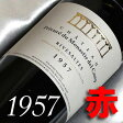 [1957] (昭和32年)プリューレ・デュ・モナスティ リヴザルト[1957] Rivesaltes [1957年] フランスワイン/ラングドック/赤ワイン/甘口/750ml お誕生日・結婚式・結婚記念日のプレゼントに誕生年・生まれ年のワイン!【楽ギフ_包装】