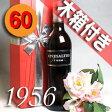 還暦お祝い[1956](昭和31年) リヴザルト [1956] 500ミリ オリジナル木箱入り・ラッピング付き Rivesaltes [1956年] フランスワイン/ラングドック/赤ワイン/甘口/500mlお誕生日・還暦祝いのプレゼントに還暦・生まれ年のワイン!