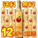 【送料無料】【メルシャン ワイン】 日本果実のワイン きりりとりんご 500ml 12本セット・ケース販売 国産ワイン/フルーツワイン/甘口/500ml×12【キリン】【ライトボディ】【ソーダ割り】【ロック】