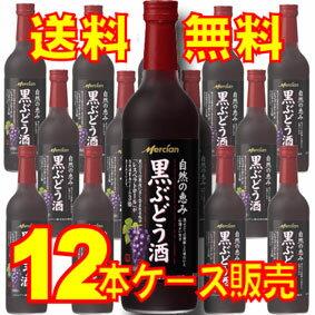 メルシャン ぶどう酒 赤ワイン