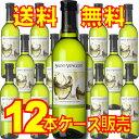 【送料無料】 サン・ヴァンサン・ブラン 250mlボトル 12本セット・ケース販売 フランスワイン/白ワイン/辛口/250ml×12【アサヒ...
