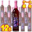 【送料無料】【メルシャンワイン】甘熟ぶどうのおいしいワイン 赤 500ml12本セット・ケース販売国産ワイン/赤ワイン/やや甘口/500ml×12【キリン】【ライトボディ】【ソーダ割り】【ロック】