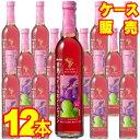 【送料無料】【メルシャンワイン】甘熟ぶどうのおいしいワイン ロゼ 500ml12本セット・ケース販売国産ワイン/ロゼワイン/甘口/500ml×12【キリン】【ライトボディ】【ソーダ割り】【ロック】