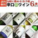 ■送料無料■お手軽に!辛口白ワイン6本セットVer.7シャルドネとソーヴィニヨン・ブランに、地品種も入ってます【辛口白ワインセット6本セット】【白ワインセット】【楽天通販販売】