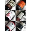 ■送料無料■ イタリアワインセット自然派2本入り、ちょっとイイ イタリア産の赤ワイン 6本飲み比べセット【ギフトワインお酒】【赤ワインセット】