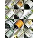 ■□送料無料□■ 自然派白ワイン イロイロな品種を楽しむ飲み比べ12本セット ビオロジックワインもたくさん入っています!【白ワインセット】【自然派ワインビオワイン有機ワインbioオーガニックワインセット】(有機農産物加工酒類)
