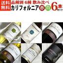 ■送料無料■アメリカ カリフォルニアワイン 6本セットVer.3 赤ワイン4種と白ワイン2種の品種別6種飲み比べセット【アメリカワイン】【カリフォルニアワイン】【送料込み・送料無料】【楽天通販販売】