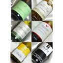 ■送料無料■自然派白ワイン 世界3大品種飲み比べ6本セットVer.2 シャルドネ、ソーヴィニヨン・ブラン、リースリング ビオロジックワインも...