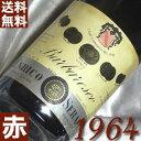(昭和39年)バルバレスコ リゼルヴァ Barolo Riserva イタリアワイン/ピエモンテ/赤ワイン/ミディアムボディ/750ml/エンリコ・セラフィノ4 お誕生日・結婚式・結婚記念日のプレゼントに誕生年・生まれ年のワイン!